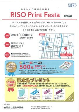 RISO Print Festa(豊田会場)のご案内
