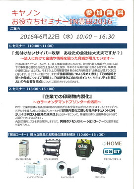 キヤノン お役立ちセミナーIN豊田2016