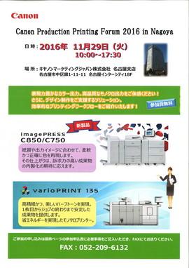 Canon Production Printing Forum 2016 in Nagoya のお知らせ