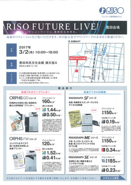 RISO FUTURE LIVE!  豊田会場