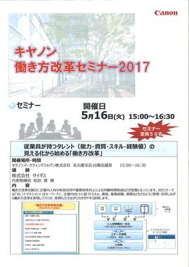 キヤノン 働き方改革セミナー2017