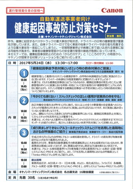 キヤノン 健康起因事故防止対策セミナー