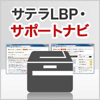 「サテラ LBP・サポートナビ」のご紹介