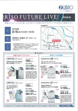 RISO FUTURE LIVE!  岡崎会場