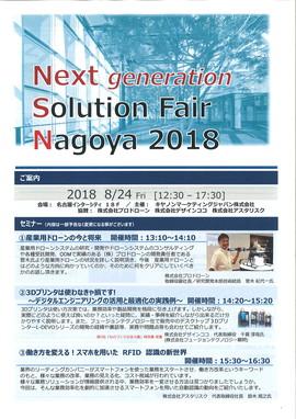 キヤノン Next generation Solution Fair Nagoya 2018