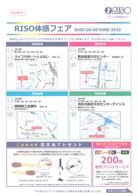 RISO体感フェア【豊田会場】開催のお知らせ