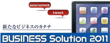 ビジネス ソリューション フェア 2011