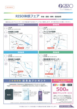 RISO体感フェア【豊田会場】のお知らせ