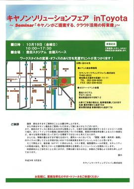 「キヤノンソリューションフェアinToyota」開催のお知らせ