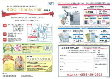 「RISO Thanks Fair」豊田会場のお知らせ