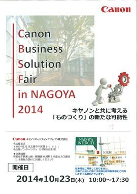 「キヤノンビジネスソリューションフェアinNAGOYA」開催のお知らせ