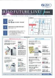 RISO FUTURE LIVE! のお知らせ
